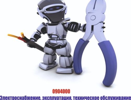 0904000 Электроснабжение, эксплуатация, техническое обслуживание и ремонт электротехнических систем железных дорог