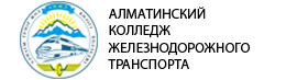 Алматинский колледж железнодорожного транспорта Logo